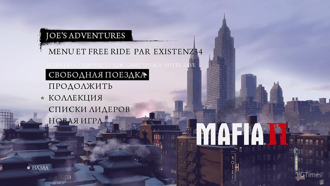 Вырезанная Тест-локация DLC JA в Mafia 2