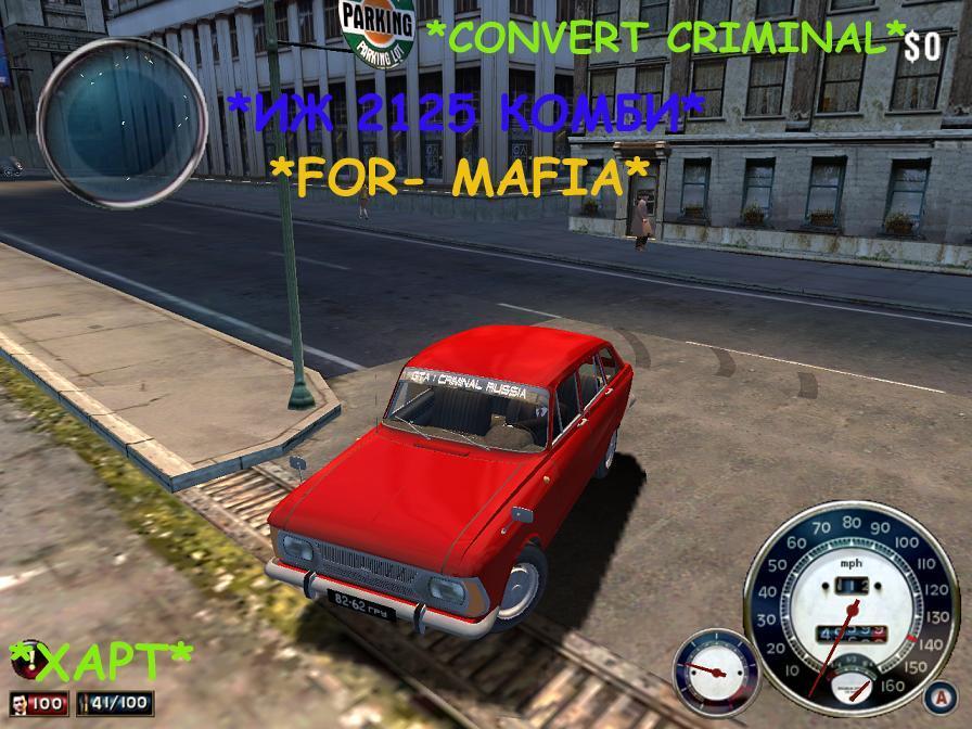 """ИЖ 2125 """"Комби"""" в Mafia 1"""